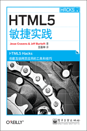 HTML5 Hacks Chinese Translation