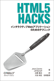 HTML5 Hacks Japanese Translation